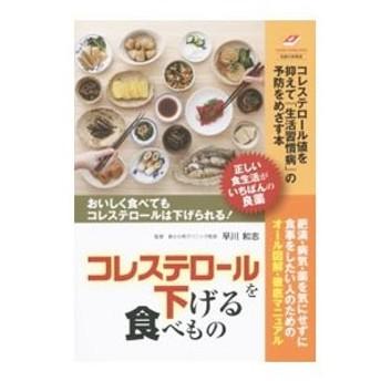 正しい食生活が、いちばんの良薬 コレステロールを下げる食べもの/早川和志