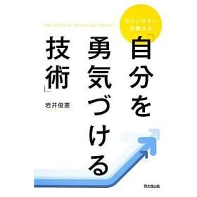 カウンセラーが教える「自分を勇気づける技術」 DO BOOKS/岩井俊憲【著】