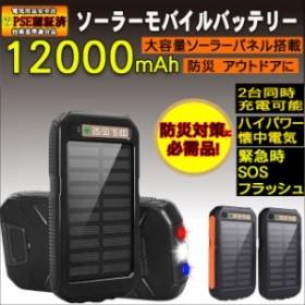 モバイルバッテリー ソーラーモバイルバッテリー 大容量 12000mAh LEDライト PSE 防災グッズ スマホ 充電器 iPhone Android スマホバッテ