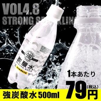 強炭酸水500ml×48本【送料無料!】炭酸を超える強炭酸水!国産天然水仕込み