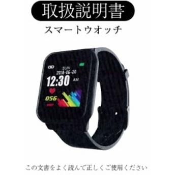 Watch-729取扱説明書 pdf版