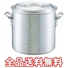 アルミ キング 寸胴鍋(目盛付)60cm