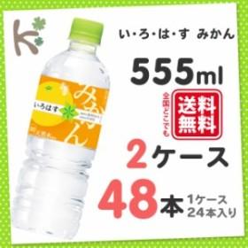 いろはす い・ろ・は・す みかん 555ml PET (1ケース 24本入り×2) 48本 温州みかん ミネラルウォーター 天然水 ペットボトル ケース 箱