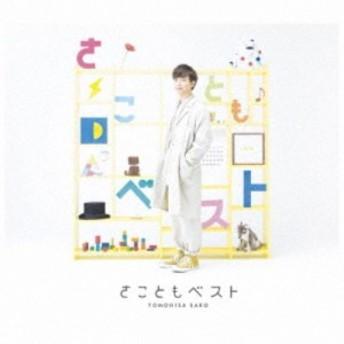 佐香智久/さこともベスト《生産限定盤》 (初回限定) 【CD+DVD】