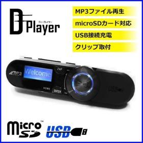 オーディオプレーヤー MP3 ポータブル microSD 音楽 オーディオ レジューム機能 クリップ付き コンパクト 持ち歩き