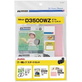 ハクバ 一眼レフ スタートセット「Nikon D3500WZ ダブルズームキット」用 J-D3500WZ 返品種別A