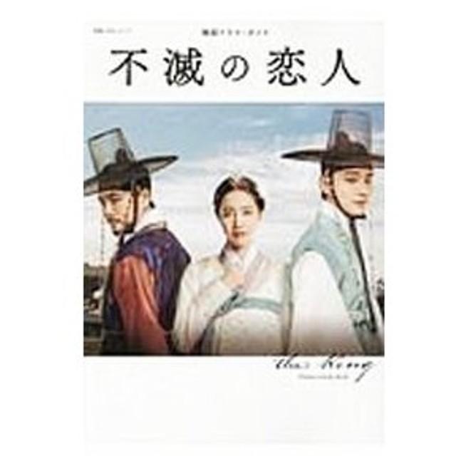 不滅の恋人/NHK出版