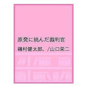原発に挑んだ裁判官 / 磯村健太郎 / 山口栄二