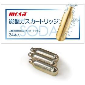 MOSA モサ 炭酸ガスカートリッジ(24本入)