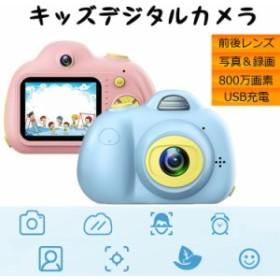 キッズカメラ 子供用デジタルカメラ 前後800万画素 自撮り 前後レンズ 2.0インチ 充電式 フラッシュライト付き kidsCamera KKOLD6