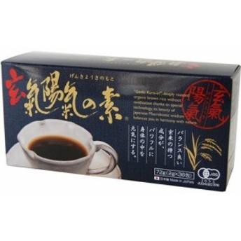 黒炒り玄米珈琲 玄氣陽氣の素 (2g×36包)