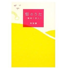 畑のうた 種蒔く旅人/青葉薫【著】