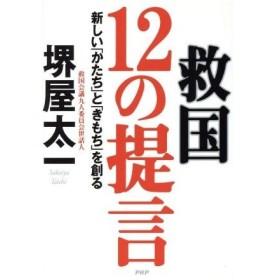 救国12の提言 新しい「かたち」と「きも/堺屋太一(著者)