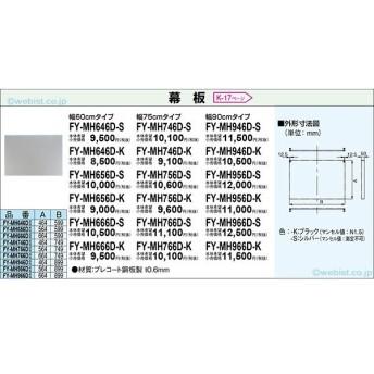 パナソニック換気扇 FY-MH666D-S