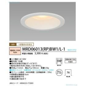 NEC照明器具 MRD06013(RP)BW1/L-1 ダウンライト 一般形 LED