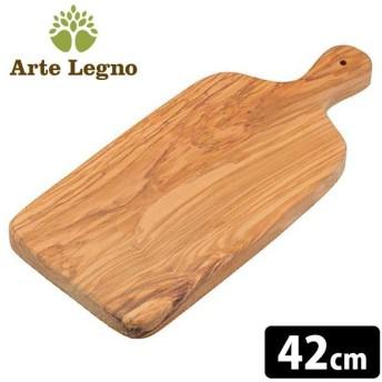 ArteLegno カッティングボード ベンティ(42cm) /アルテレニョ  /お取寄せ/P5倍