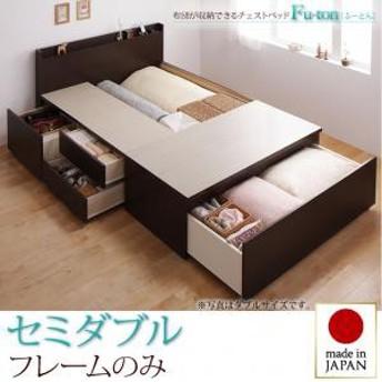 ベッド セミダブル 布団が収納できるチェストベッド ふーとん お客様組立 セミダブルベッド ベッドフレームのみ 送料無料