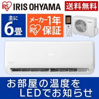 エアコン 6畳 冷房 暖房 IRR-2219G 6畳用 省エネ アイリスオーヤマ (as)