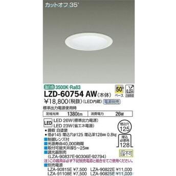 大光電機照明器具 LZD-60754AW ダウンライト 一般形 電源別売 LED≪即日発送対応可能 在庫確認必要≫