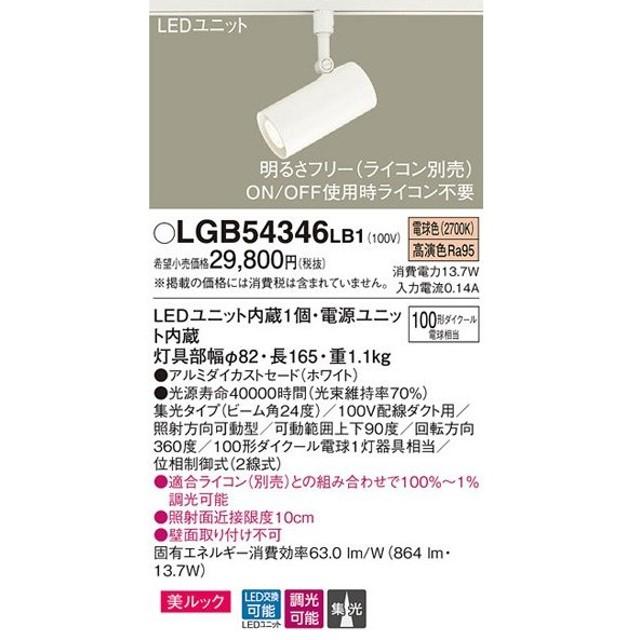 パナソニック「LGB54346LB1」LEDスポットライト【電球色】(配線ダクト用)