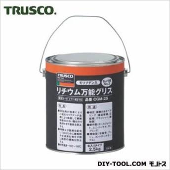 トラスコ モリブデン入リチウムグリス 缶 2.5kg CGm25