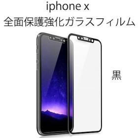 7051dbef42 【送料無料】ブルーライトカット9H強化ガラス全面保護iPhoneフィルムiPhone6/