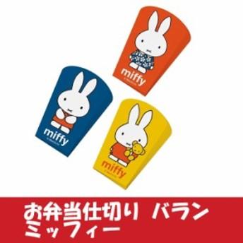 バラン お弁当 雑貨 子供用 お弁当仕切り バラン 18枚入 ミッフィー 日本製【lz1181】
