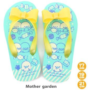 【オンワード】 Mother garden(マザーガーデン) こぴよフレンズ ビーチサンダル キッズサイズ 水泳 プール 青緑 はきもの19cm キッズ