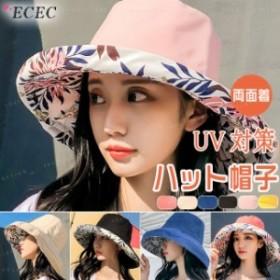 期間限定Point2倍 レディース 紫外線対策 折りたたみ帽子 あご紐付き 両面着 小顔効果抜群 UVカット 日よけ帽子 UV 帽子 折りたたみ オシ