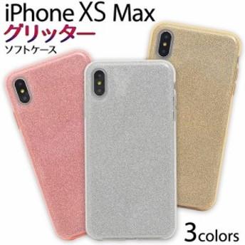 iPhone Xs Max iPhoneXsMax iphone xsmax ケース スマホケース グリッターケース アイフォンxsmax tpu 素材
