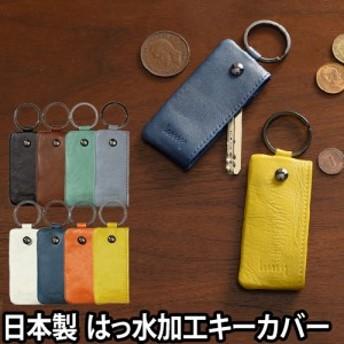 キーケース鍵 カバー レザー 牛革 メンズ レディース はっ水加工 抗菌 日本製 hmny casual ◆メール便配送◆