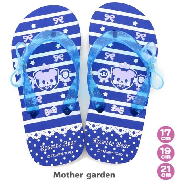 【オンワード】 Mother garden(マザーガーデン) くまのロゼット ビーチサンダル キッズサイズ プール 紺(ネイビー・インディゴ) はきもの21cm キッズ