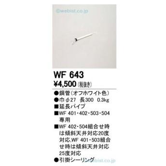 T区分オーデリック照明器具 WF643 シーリングファン パイプのみ