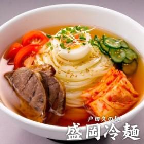 戸田久の麺『盛岡冷麺』4食(特製スープ付き) メール便 【4~5営業日以内に出荷】【送料無料】