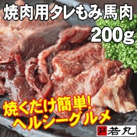 焼肉用タレもみ馬肉200g焼肉・バーベキューにkyメガ盛りギフトタグ焼き肉/BBQ/母の日 ギフト/父