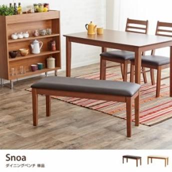 【g11277】Snoa ダイニングベンチ ダイニング ベンチ 天然木 ブラウン ナチュラル 木製 シンプル 椅子