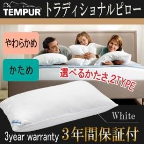 テンピュール TEMPUR  まくら 枕 低反発 トラディショナルピロー チップ かたさ対応 やわらかめ かため 正規品 3年保証 送料無料