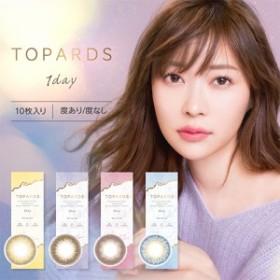 TOPARDS/トパーズ(度あり・度なし/ワンデー/10枚入り/全4色)指原莉乃プロデュースカラコン
