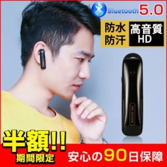 イヤホンBluetooth5.0 片耳 ワイヤレス iPhone Android スマホ ビジネス ハンズフリー モノラル
