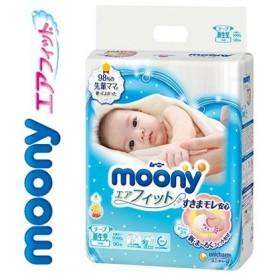 ムーニーエアフィット テープタイプ 新生児用 90枚×3 / ユニチャーム