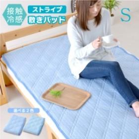 冷感 裏メッシュ 敷きパッド シングル 約100×205cm ひんやり 接触冷感 裏面メッシュ 夏用 丸洗いOK 選べる2色