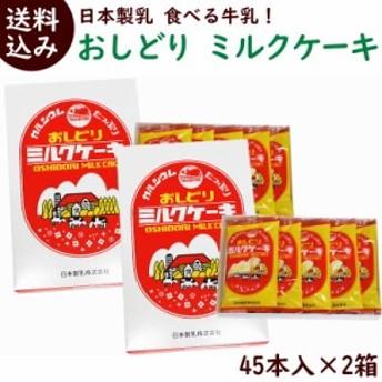 おみやげ日本製乳【おしどりミルクケーキ】ミルク味45本(9本入×5袋) ×2箱【New】