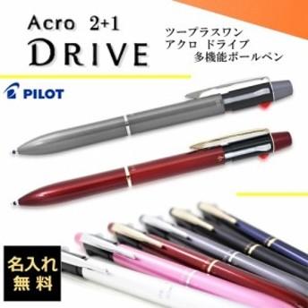 名入れ ボールペン パイロット 2+1 アクロ ドライブ 細字 0.7mm 複合ペン (ボールペン黒・赤+シャープペン) BKHD-250R 父の日