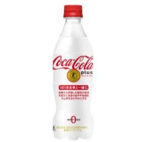 1ケース コカコーラ コカコーラ プラス 470mL PET トクホ 特保 特定保健用食品飲料 ソフトドリンク 24本×1ケース 買い回り 買い周り