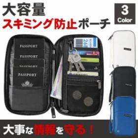 パスポートケース スキミング防止 クランチバッグ ハンドバッグ カード入れ カードケース 旅行 男女兼用 かばん PR-PT1906