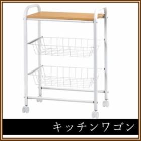 キッチンワゴン キャスター 木製天板 バスケット 2段 収納 koe-5499