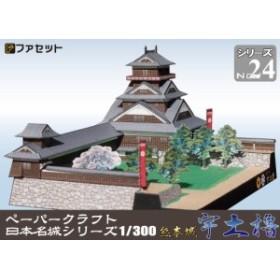 ファセット 熊本城宇土櫓 ペーパークラフト 日本名城シリーズ1/300(24)