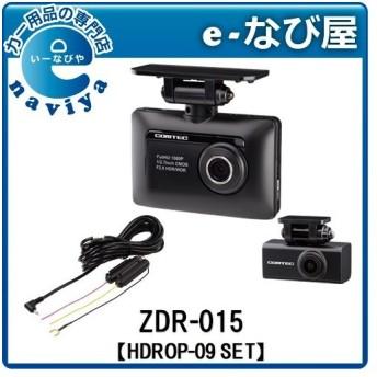 2/22ゾロ目クーポン対象店 あすつく ZDR-015 駐車監視セット コムテック ドライブレコーダー 前後 GPS搭載 前後2カメラ
