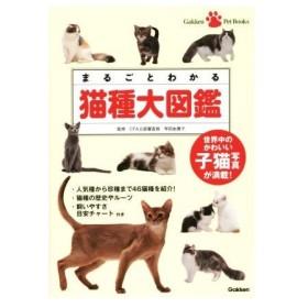 まるごとわかる猫種大図鑑 世界中のかわいい子猫写真が満載! Gakken Pet Books/早田由貴子(その他)
