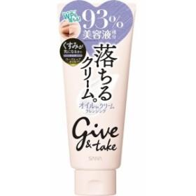 10000円以上送料無料 ギブ&テイク クレンジングオイルクリーム RH(180g)化粧品 クレンジング・洗顔 クレンジング